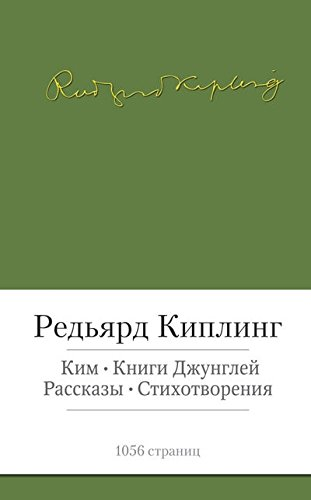 Download Kim.Kniga dzhunglei.Rasskazy.Stikhotvoreniia (s manzhetoi) PDF