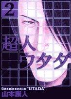 Download Superman Utada 2 (Big Comics) (2007) ISBN: 4091810691 [Japanese Import] PDF