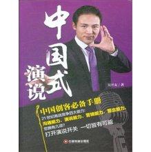 China Fortune China Press style speech(Chinese Edition) PDF