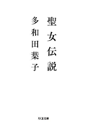 聖女伝説 (ちくま文庫)
