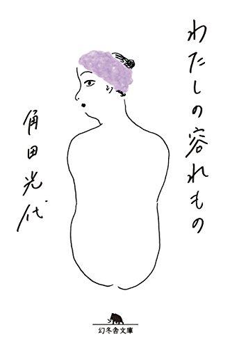 わたしの容れもの (幻冬舎文庫)