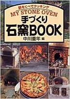 手づくり石窯book:薪をくべてクッキング
