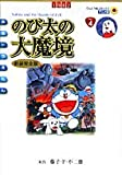 Large Haunts of Nobita (ladybug Comics Anime version - Doraemon) (2004) ISBN: 4091498647 [Japanese Import]