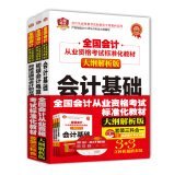 Download Standardization of national accounting qualification examination materials (outline analytical version) Set three subjects in one(Chinese Edition) ebook