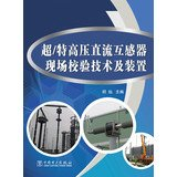 Ultra / HVDC transformer on-site verification technology and devices(Chinese Edition) PDF