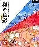 和の色彩(いろどり) Vol.5<紋>
