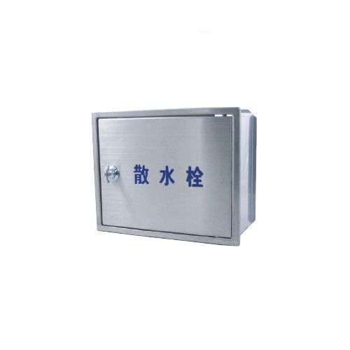ミヤコ MIYAKO SB25-15ステンレス散水栓ボックス壁用ハンドル付【SB25-15】 B0154L4YF6