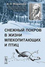 Snow cover in the life of mammals and birds / Snezhnyy pokrov v zhizni mlekopitayushchikh i ptits ebook