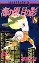 海の闇、月の影 (8) (少コミフラワーコミックス)
