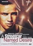 Movie DVD - A streetcar named desire (Region code : all) (Korea Edition)
