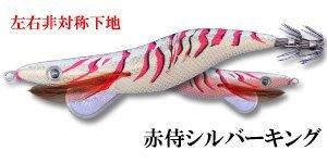 キーストン エギシャープ 赤侍V0-3.5 (シルバーキング)の商品画像