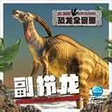 Vice Saurolophus dinosaur panorama(Chinese Edition)