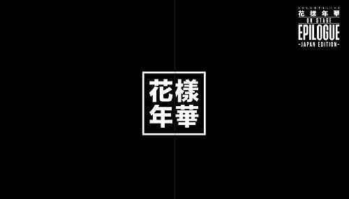 Blu-ray : BTS - 2016 BTS Live: Japan Edition (Limited Edition, Deluxe Edition, Japan - Import)