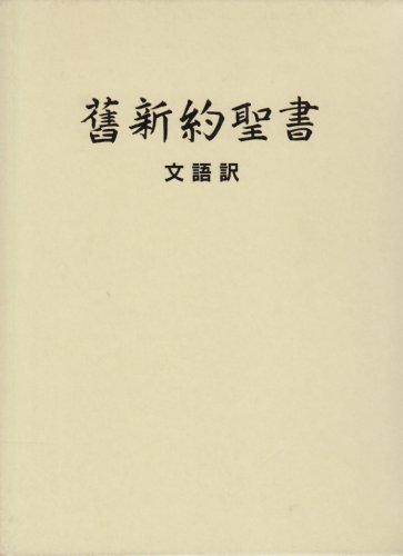 旧新約聖書―文語訳
