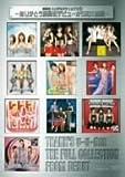 美勇伝 シングルVクリップス2~ありがとう美勇伝デビューからの大全集~ [DVD]