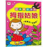 Small red classic fairy coloring: Thumbelina(Chinese Edition) (Thumbelina Coloring Book)
