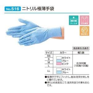 【大箱特価】 エブノ ニトリル手袋 No.516 L ブルー (100枚入×20箱) ニトリル極薄手袋 青  B07RZBZDWD