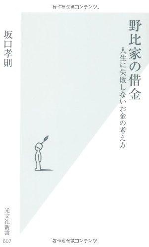 野比家の借金 人生に失敗しないお金の考え方 (光文社新書)