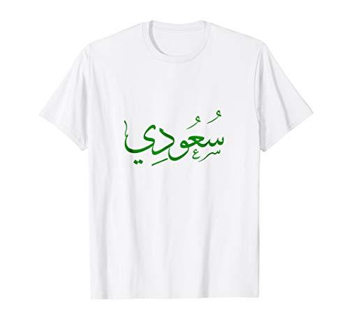 Saudi Arabic calligraphy t-shirt