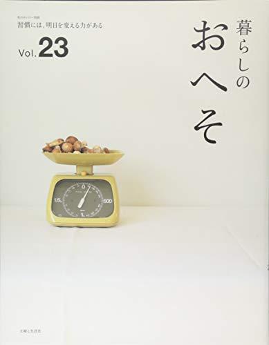 暮らしのおへそ vol.23 (私のカントリー別冊)