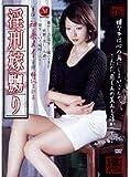 淫刑 嫁嬲り  神楽メイ [DVD]