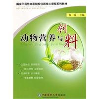 Animal nutrition and feed(Chinese Edition)