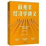 薛兆丰经济学讲义,薛兆丰,中信出版社,9787508689586