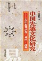 The more the Chinese culture research first: the chicken from the Zhuang origin of the diagrams of the Book of Changes (Paperback) (Chicken Diagram)