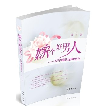 Marry a good man: Woman Marriage classic book(Chinese Edition) pdf epub