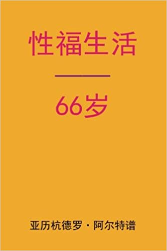 Book Sex After 66 (Chinese Edition)