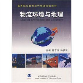 vocational education planning materials logistics: Logistics Environmental and Geographical