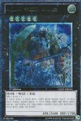 GENF-KR044 [レリ] : 始祖の守護者ティラス