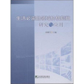 Research and Application of prices of daily necessities in the field(Chinese Edition) PDF
