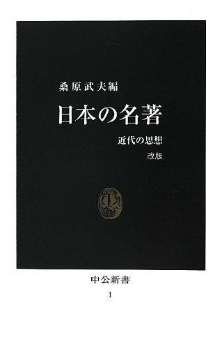 日本の名著―近代の思想 (中公新書)