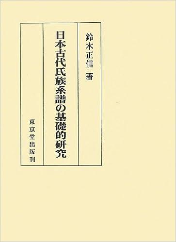 日本古代氏族系譜の基礎的研究 |...