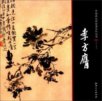 Chinese painting master Classics Series Li Fang Ying(Chinese Edition) PDF