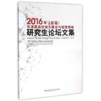 2014 (first) cum Beijing. Tianjin Bohai Sea region and construction of urban and rural areas of University Graduate Forum Proceedings(Chinese Edition)