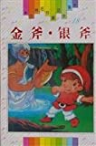 Golden Axe Silver Axe (World Masterpiece Fairy Tales)(Chinese Edition)
