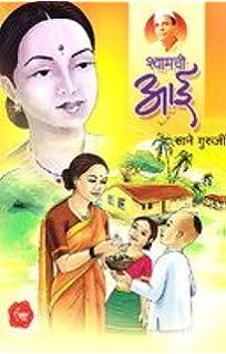 Shyamchi Aai Pdf File