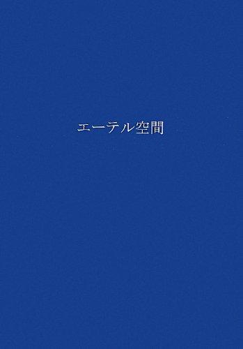 エーテル空間 (耕文舎叢書)