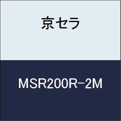 京セラ 切削工具 カッター MSR200R-2M  B079Y1CGQ5
