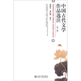 Chinese ancient literature Selection Notes (2nd Edition)(Chinese Edition)