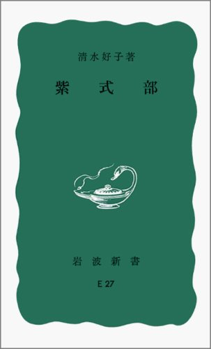 紫式部 (岩波新書)