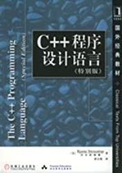 C++ Programing Laguage - Special Edition - CHINESE