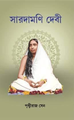 Saradamoni Devi