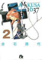 (C 53 Oh Shogakukan bunko) AMAKUSA1637 2 (2010) ISBN: 4091914764 [Japanese Import]