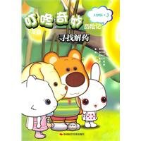 Download Find the antidote - a wonderful buzz Adventures - Nature articles .3(Chinese Edition) PDF