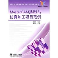 MasterCAM process modeling and simulation project examples pdf