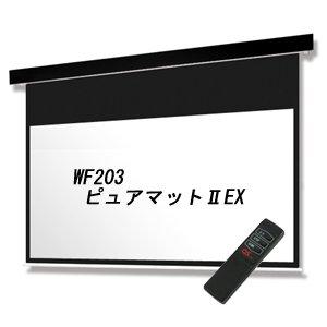 オーエス 電動90インチ16:9型ブラックパネルピュアマット2EX SEP-090HM-MRK2-WF203 B005MI597Y