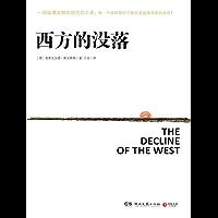 西方的没落(这不仅是对历史的深刻洞见,更是对人类学、社会学的卓越贡献!)